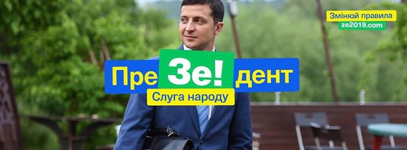 Программа Зеленского - копия программы Порошенко пятилетней давности.