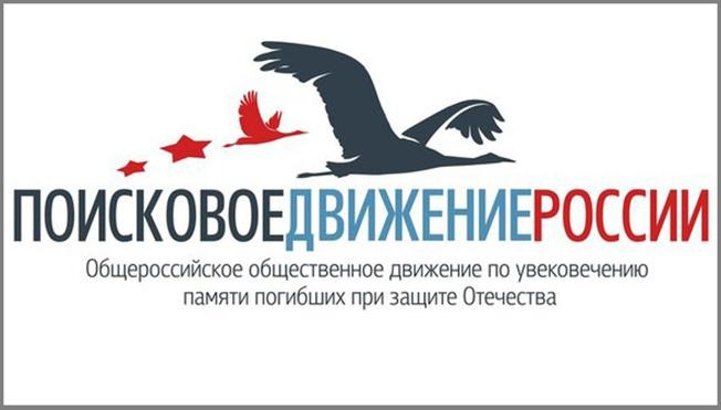 Общероссийское общественное движение по увековечению памяти погибших при защите Отечества «Поисковое движение России» было создано в апреле 2013 года.