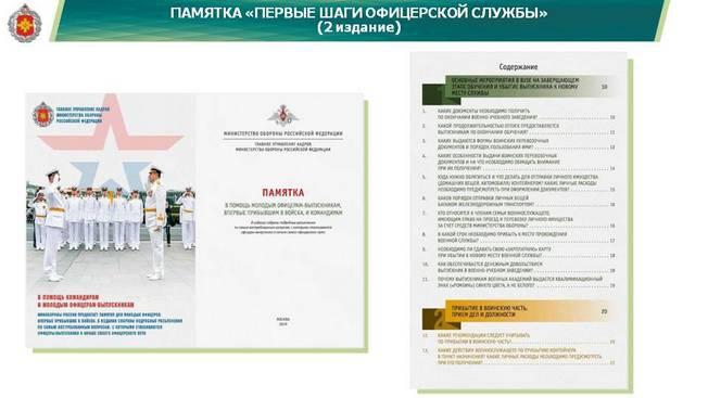 Хорошо зарекомендовала себя памятка «Первые шаги офицерской службы». Она есть у каждого выпускника и размещена на официальном сайте Минобороны России.