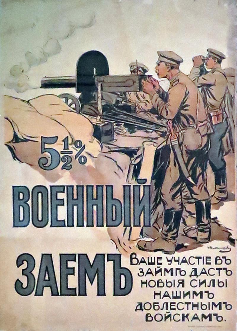 Россия выпустили и реализовали военных облигаций на миллиарды в национальных валютах.