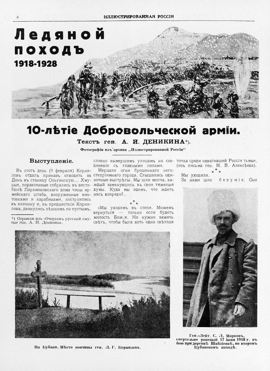 Статья А.Деникина к 10-летию Ледового похода.