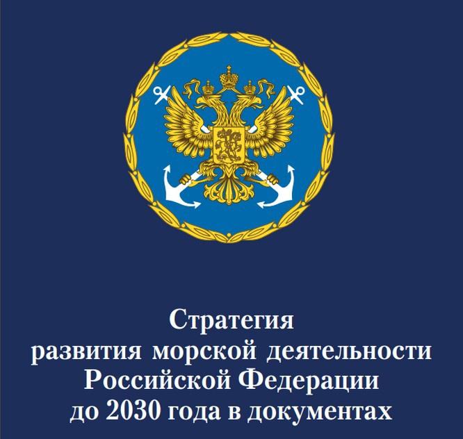 Морская доктрина и правительственные программы флотской направленности.