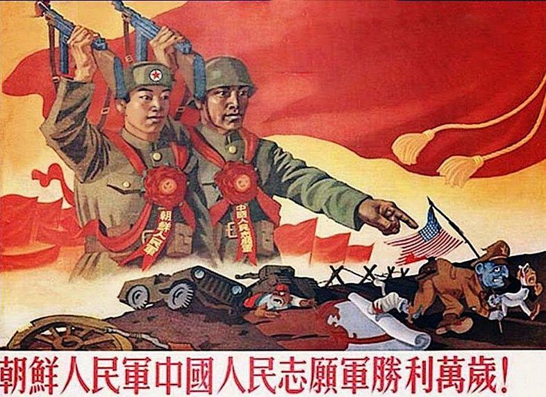 Китайский плакат времён войны в Корее